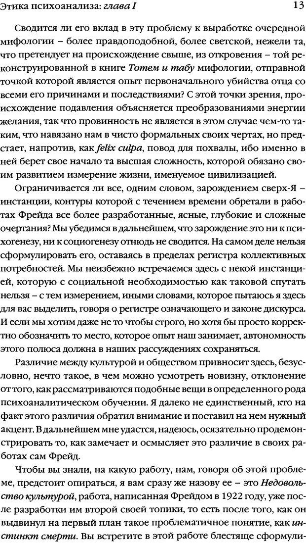 DJVU. Семинары. Книга 7. Этика психоанализа. Лакан Ж. Страница 11. Читать онлайн