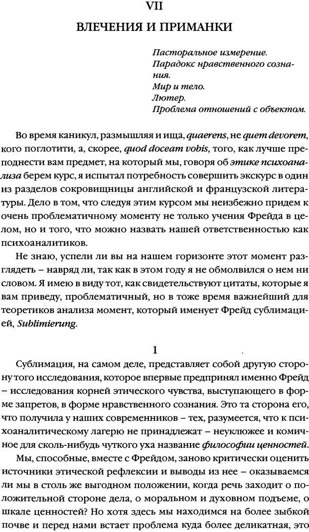 DJVU. Семинары. Книга 7. Этика психоанализа. Лакан Ж. Страница 111. Читать онлайн