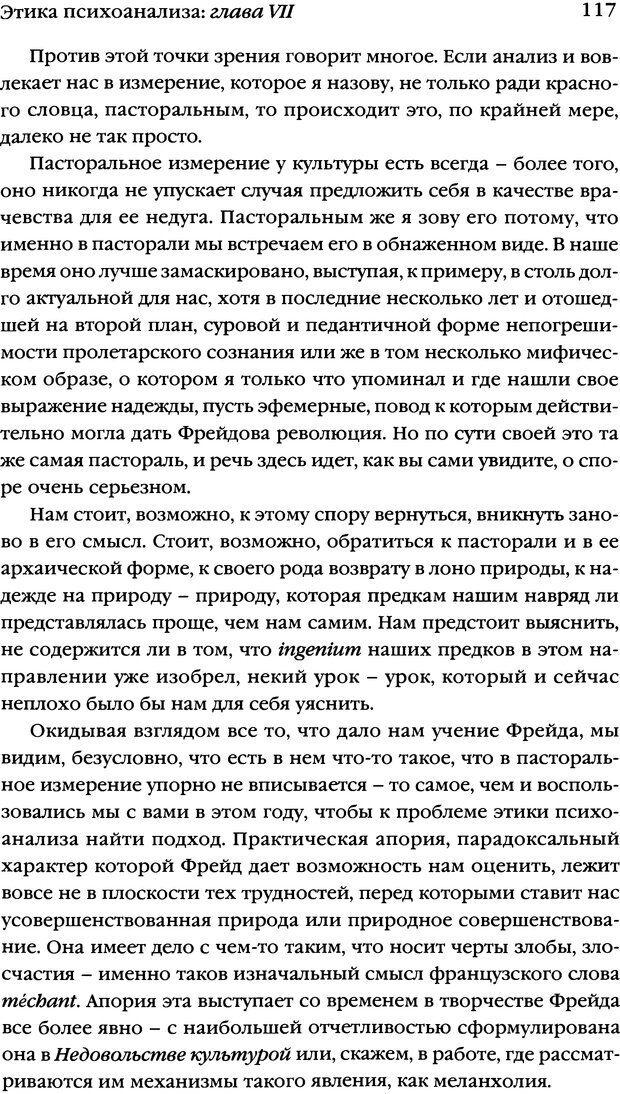 DJVU. Семинары. Книга 7. Этика психоанализа. Лакан Ж. Страница 113. Читать онлайн