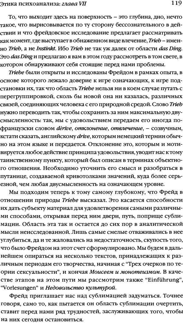 DJVU. Семинары. Книга 7. Этика психоанализа. Лакан Ж. Страница 115. Читать онлайн
