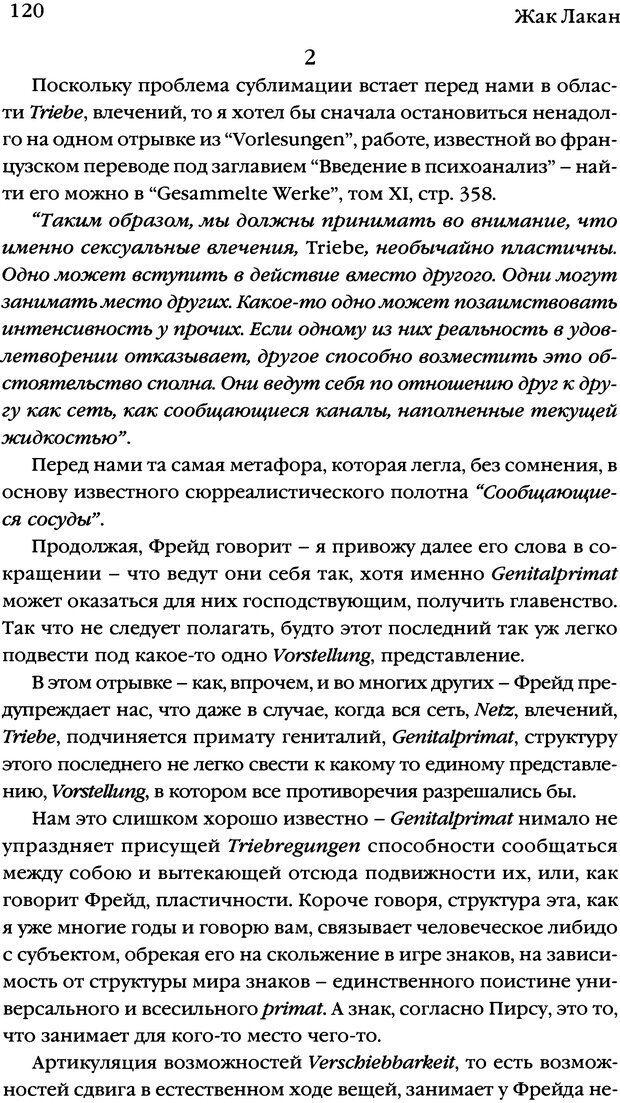 DJVU. Семинары. Книга 7. Этика психоанализа. Лакан Ж. Страница 116. Читать онлайн
