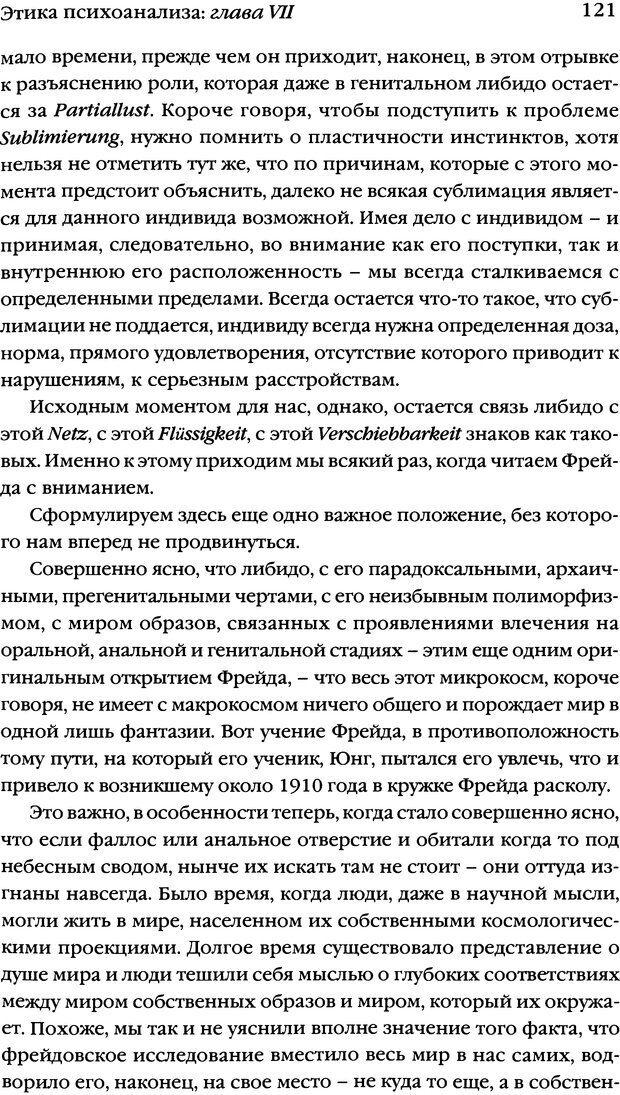 DJVU. Семинары. Книга 7. Этика психоанализа. Лакан Ж. Страница 117. Читать онлайн