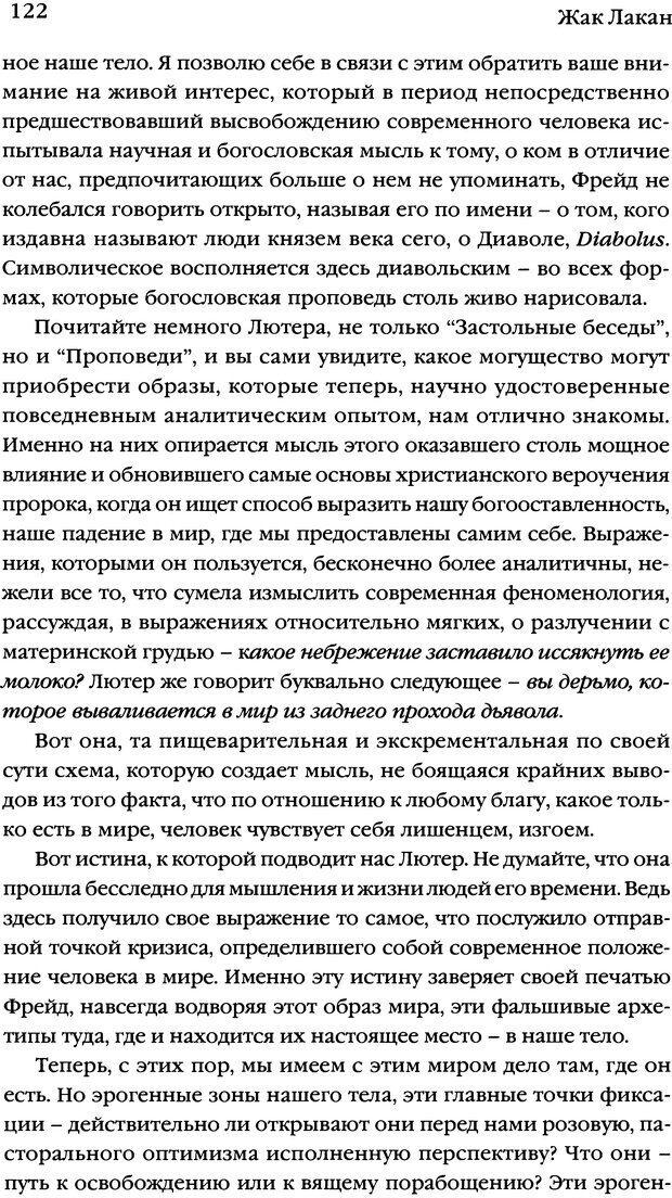 DJVU. Семинары. Книга 7. Этика психоанализа. Лакан Ж. Страница 118. Читать онлайн