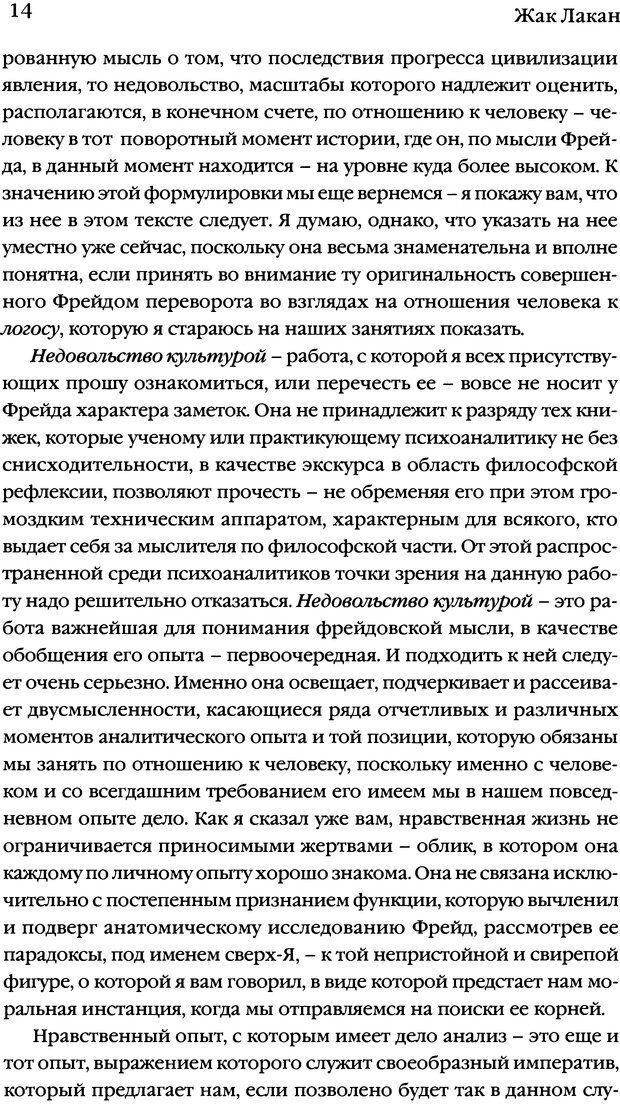 DJVU. Семинары. Книга 7. Этика психоанализа. Лакан Ж. Страница 12. Читать онлайн