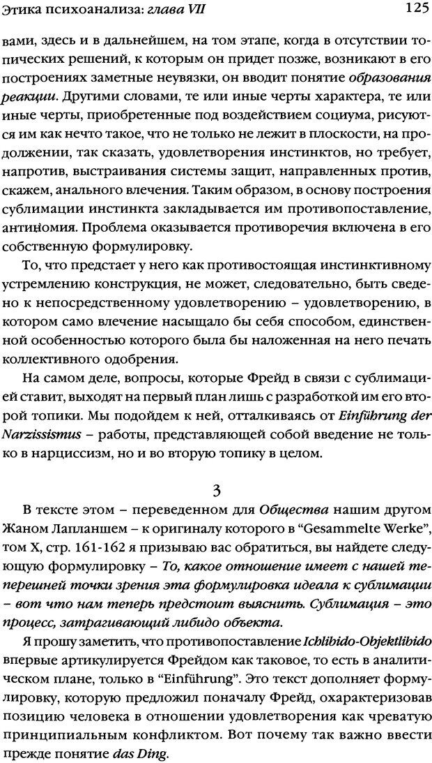 DJVU. Семинары. Книга 7. Этика психоанализа. Лакан Ж. Страница 121. Читать онлайн
