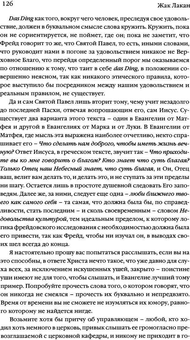 DJVU. Семинары. Книга 7. Этика психоанализа. Лакан Ж. Страница 122. Читать онлайн