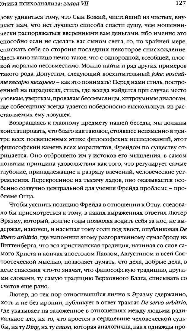 DJVU. Семинары. Книга 7. Этика психоанализа. Лакан Ж. Страница 123. Читать онлайн