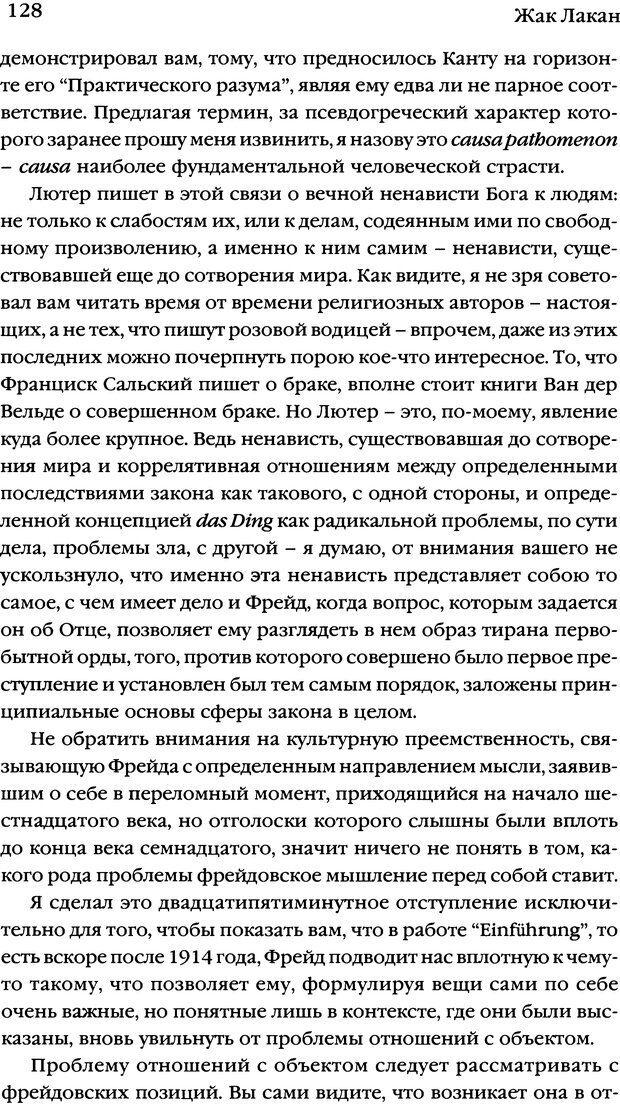 DJVU. Семинары. Книга 7. Этика психоанализа. Лакан Ж. Страница 124. Читать онлайн