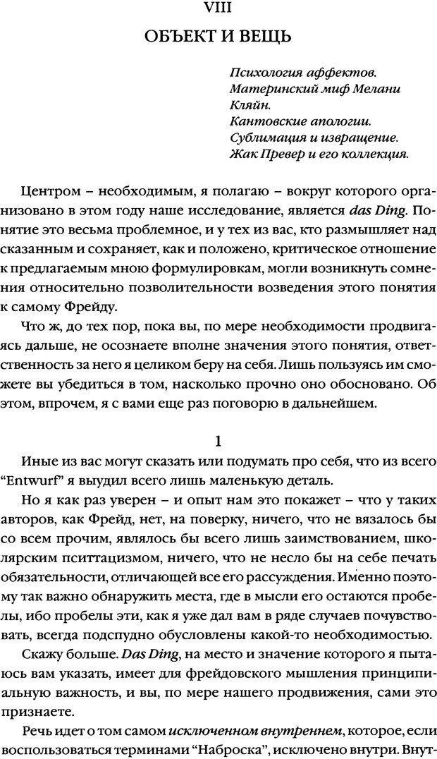 DJVU. Семинары. Книга 7. Этика психоанализа. Лакан Ж. Страница 128. Читать онлайн
