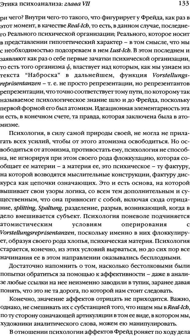 DJVU. Семинары. Книга 7. Этика психоанализа. Лакан Ж. Страница 129. Читать онлайн