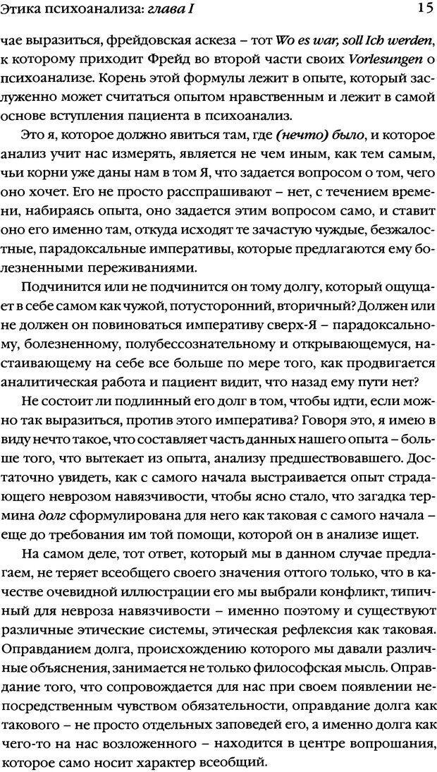 DJVU. Семинары. Книга 7. Этика психоанализа. Лакан Ж. Страница 13. Читать онлайн