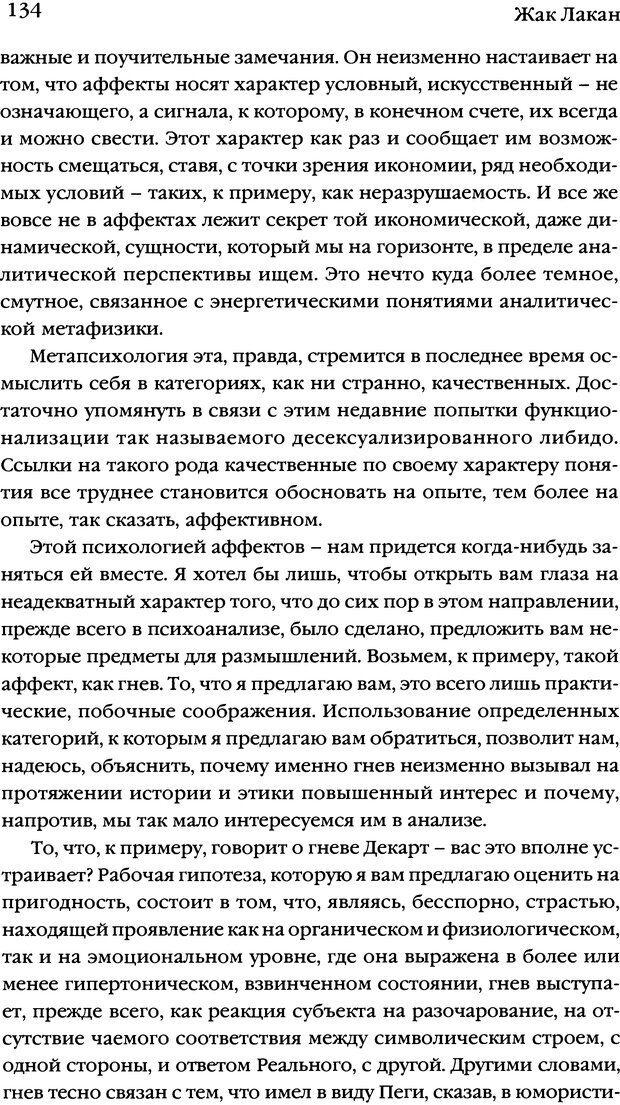 DJVU. Семинары. Книга 7. Этика психоанализа. Лакан Ж. Страница 130. Читать онлайн