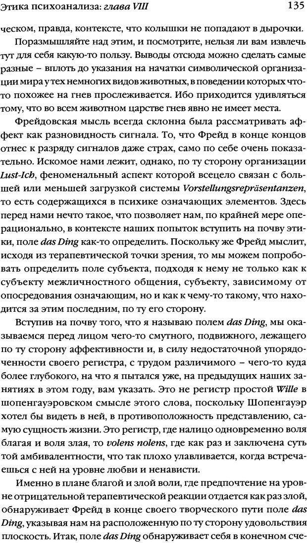 DJVU. Семинары. Книга 7. Этика психоанализа. Лакан Ж. Страница 131. Читать онлайн