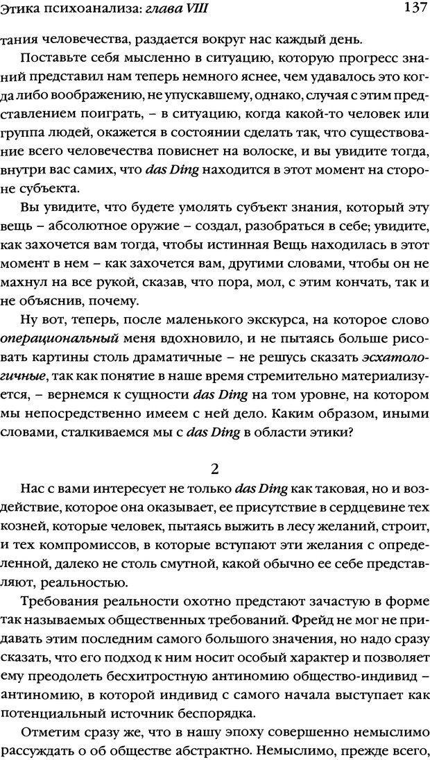 DJVU. Семинары. Книга 7. Этика психоанализа. Лакан Ж. Страница 133. Читать онлайн