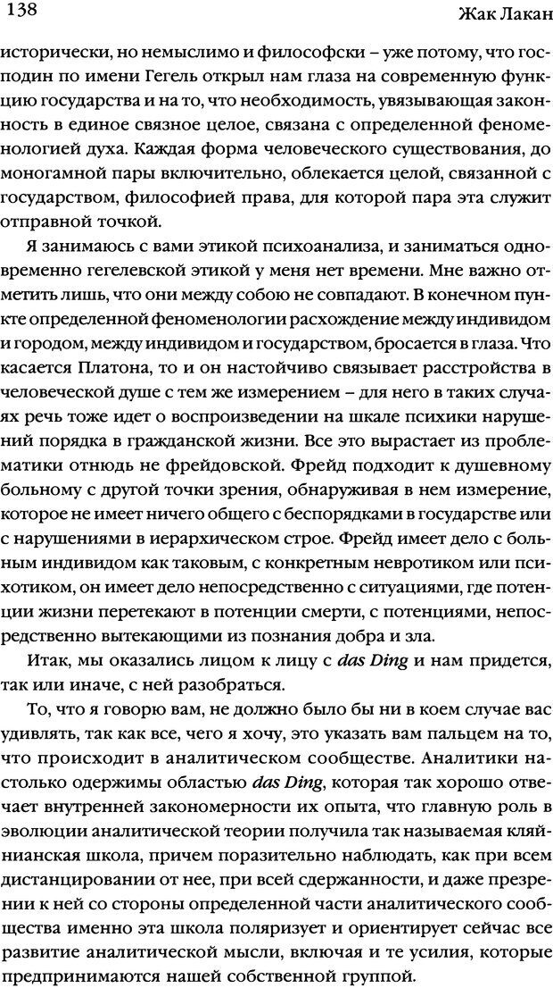 DJVU. Семинары. Книга 7. Этика психоанализа. Лакан Ж. Страница 134. Читать онлайн