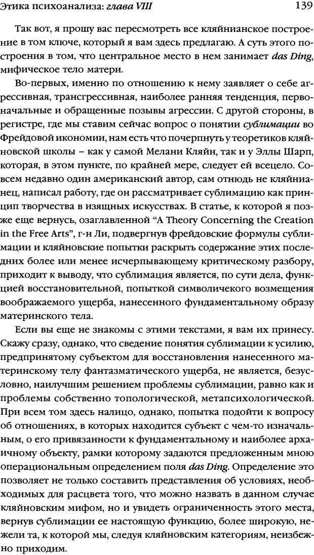 DJVU. Семинары. Книга 7. Этика психоанализа. Лакан Ж. Страница 135. Читать онлайн