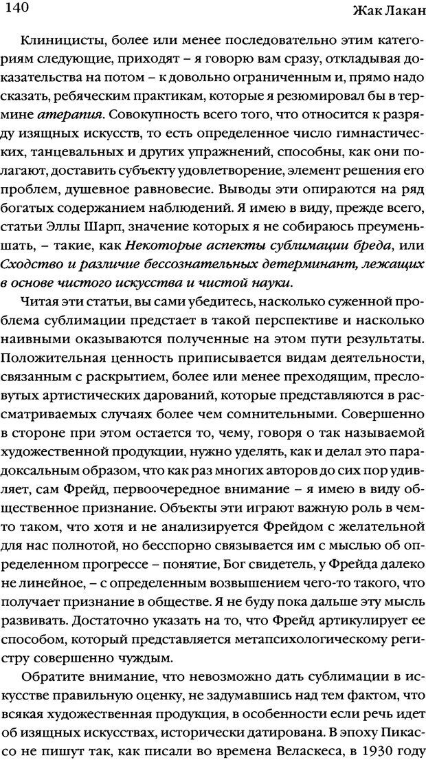 DJVU. Семинары. Книга 7. Этика психоанализа. Лакан Ж. Страница 136. Читать онлайн