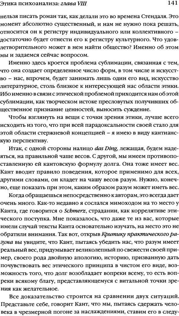 DJVU. Семинары. Книга 7. Этика психоанализа. Лакан Ж. Страница 137. Читать онлайн