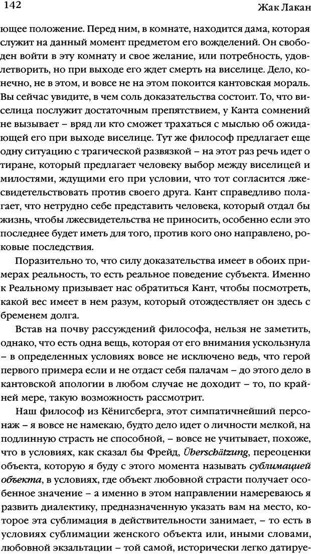 DJVU. Семинары. Книга 7. Этика психоанализа. Лакан Ж. Страница 138. Читать онлайн
