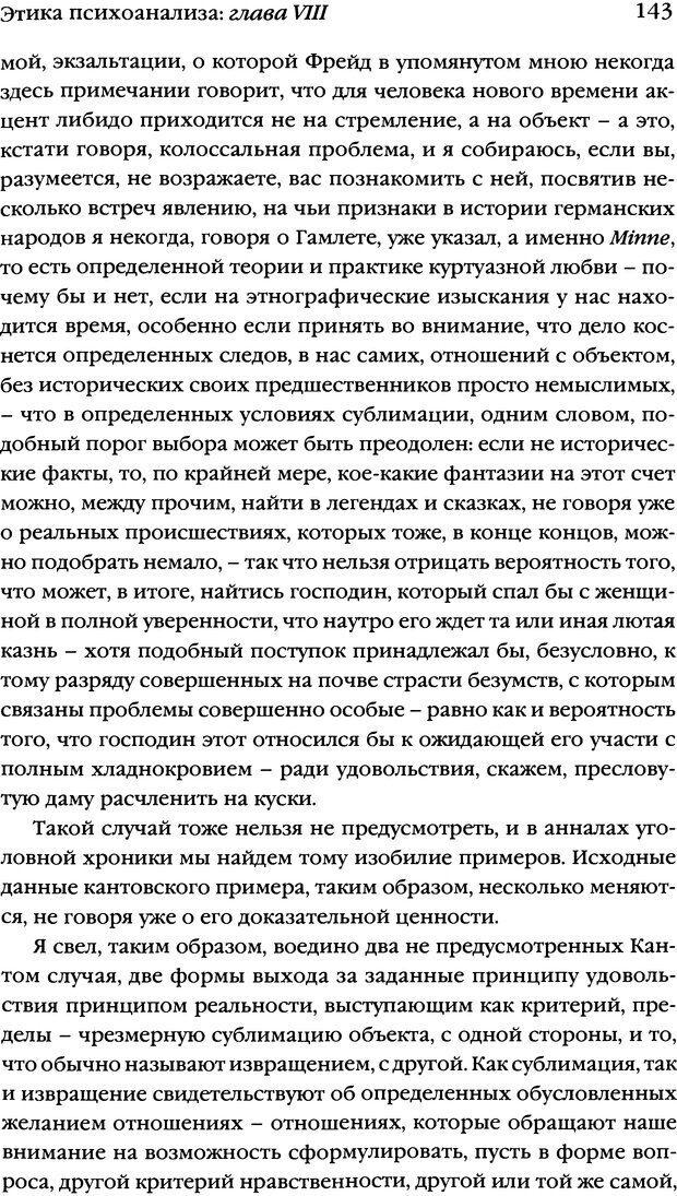 DJVU. Семинары. Книга 7. Этика психоанализа. Лакан Ж. Страница 139. Читать онлайн