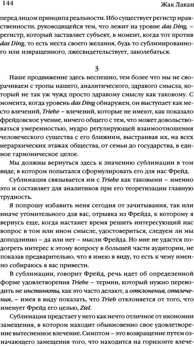 DJVU. Семинары. Книга 7. Этика психоанализа. Лакан Ж. Страница 140. Читать онлайн