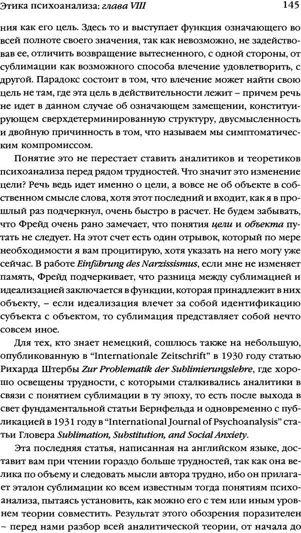 DJVU. Семинары. Книга 7. Этика психоанализа. Лакан Ж. Страница 141. Читать онлайн