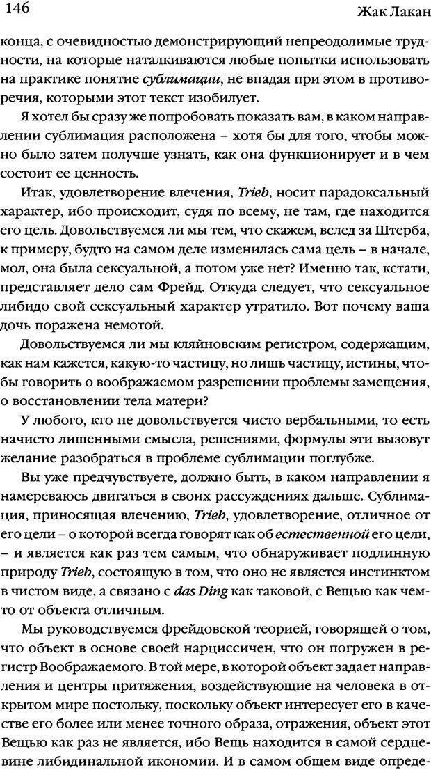 DJVU. Семинары. Книга 7. Этика психоанализа. Лакан Ж. Страница 142. Читать онлайн