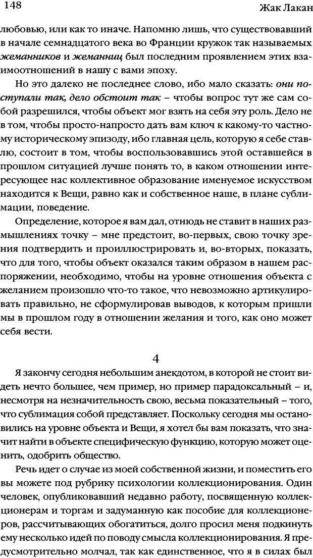 DJVU. Семинары. Книга 7. Этика психоанализа. Лакан Ж. Страница 144. Читать онлайн