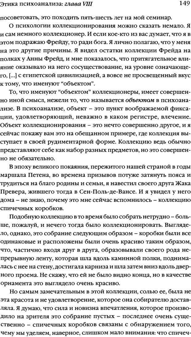 DJVU. Семинары. Книга 7. Этика психоанализа. Лакан Ж. Страница 145. Читать онлайн