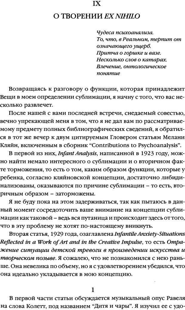 DJVU. Семинары. Книга 7. Этика психоанализа. Лакан Ж. Страница 147. Читать онлайн