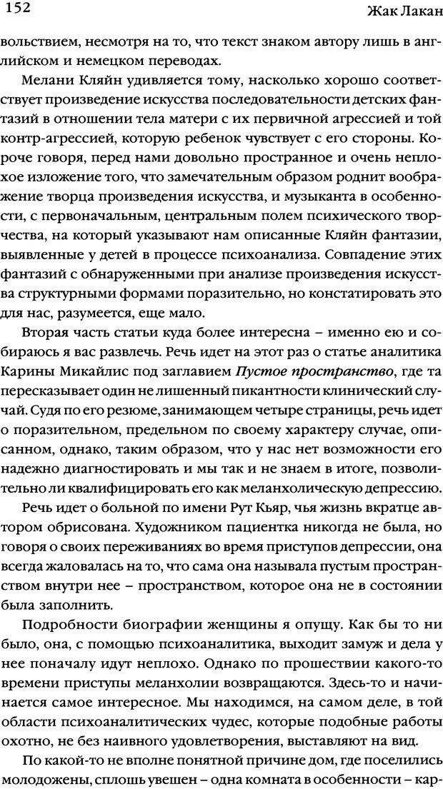 DJVU. Семинары. Книга 7. Этика психоанализа. Лакан Ж. Страница 148. Читать онлайн