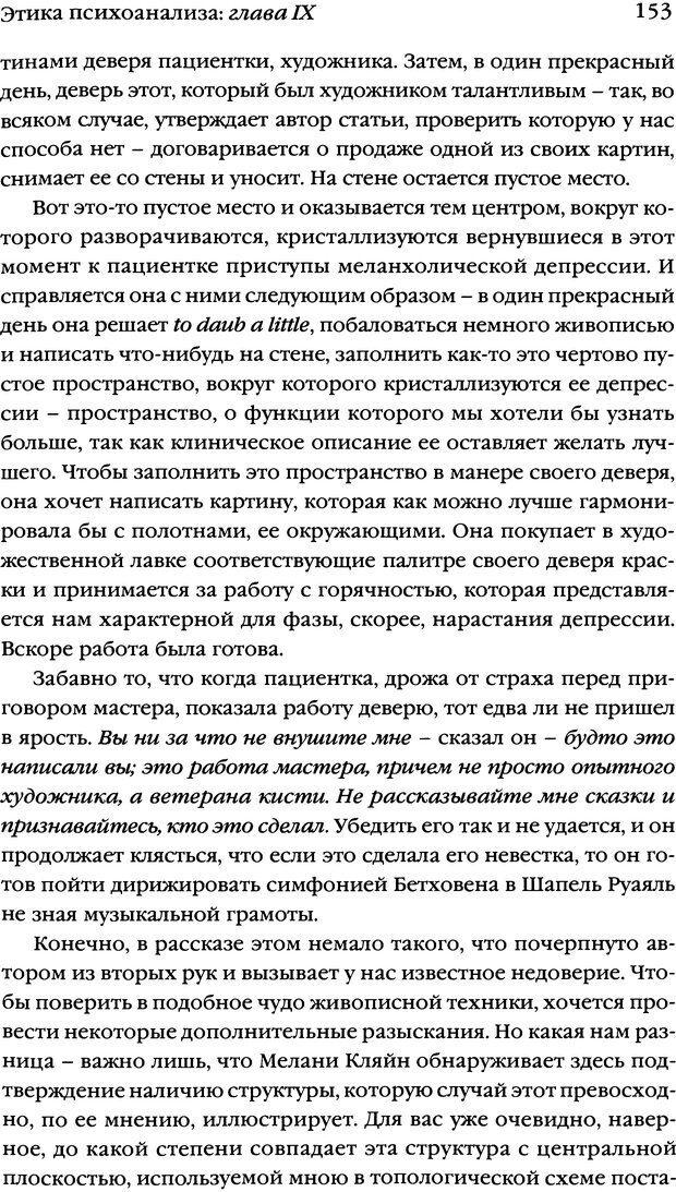 DJVU. Семинары. Книга 7. Этика психоанализа. Лакан Ж. Страница 149. Читать онлайн