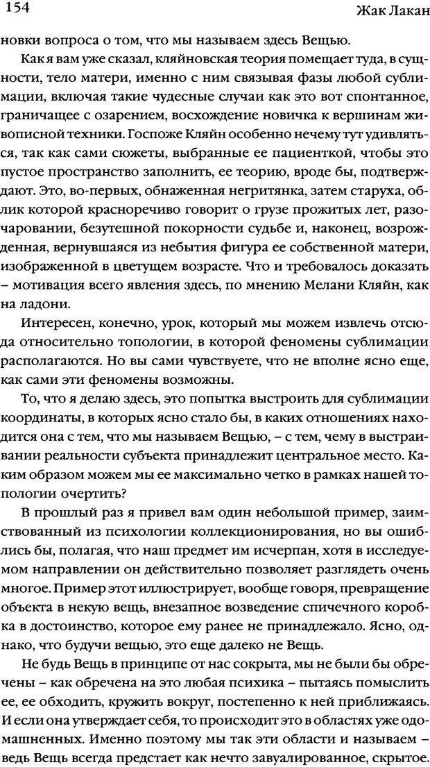 DJVU. Семинары. Книга 7. Этика психоанализа. Лакан Ж. Страница 150. Читать онлайн