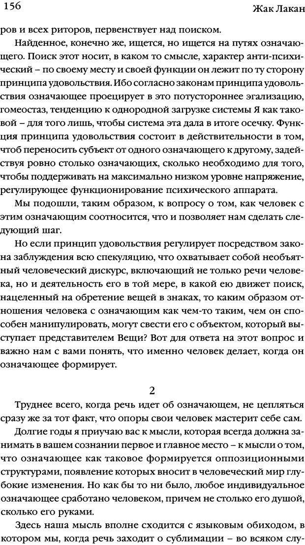 DJVU. Семинары. Книга 7. Этика психоанализа. Лакан Ж. Страница 152. Читать онлайн