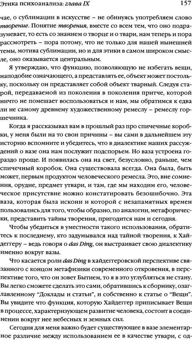DJVU. Семинары. Книга 7. Этика психоанализа. Лакан Ж. Страница 153. Читать онлайн