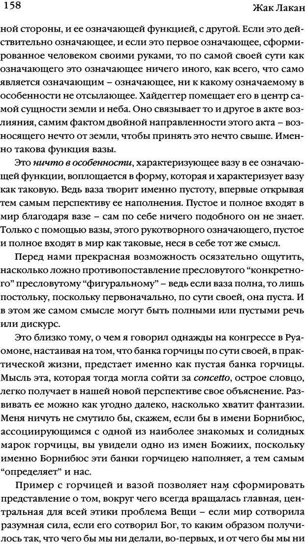 DJVU. Семинары. Книга 7. Этика психоанализа. Лакан Ж. Страница 154. Читать онлайн