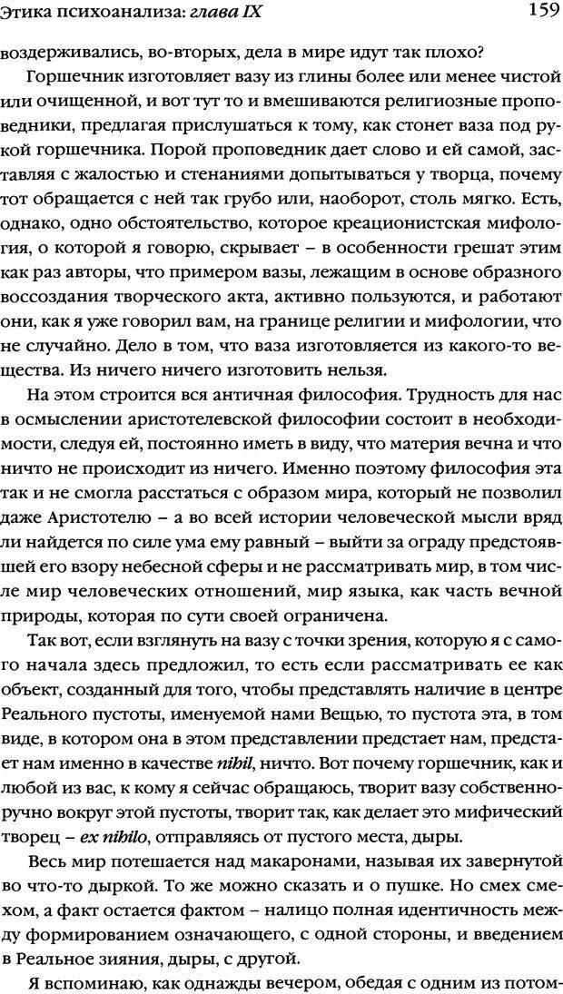 DJVU. Семинары. Книга 7. Этика психоанализа. Лакан Ж. Страница 155. Читать онлайн
