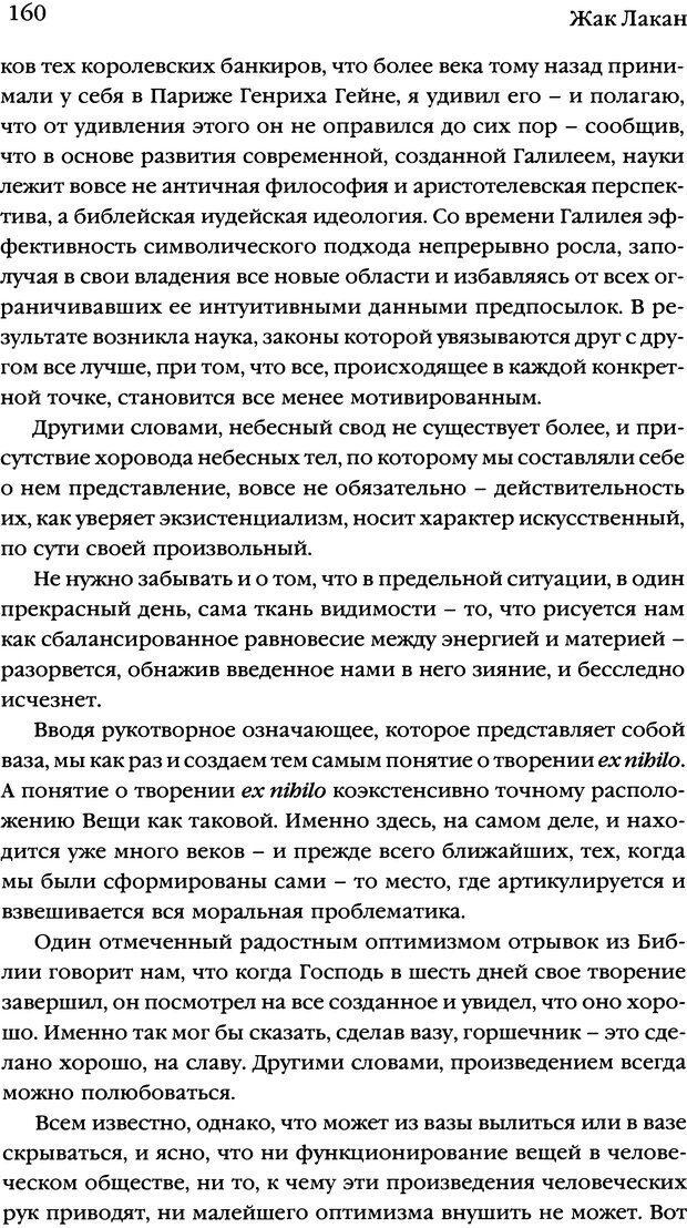DJVU. Семинары. Книга 7. Этика психоанализа. Лакан Ж. Страница 156. Читать онлайн