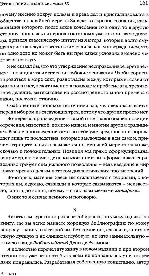 DJVU. Семинары. Книга 7. Этика психоанализа. Лакан Ж. Страница 157. Читать онлайн