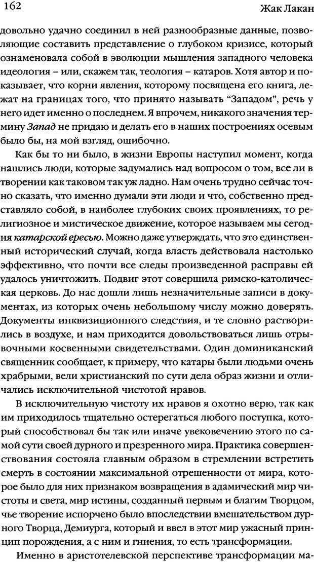 DJVU. Семинары. Книга 7. Этика психоанализа. Лакан Ж. Страница 158. Читать онлайн
