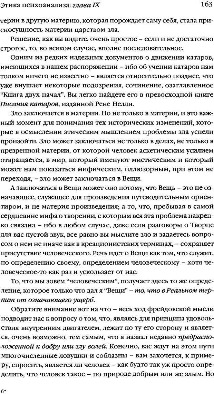 DJVU. Семинары. Книга 7. Этика психоанализа. Лакан Ж. Страница 159. Читать онлайн