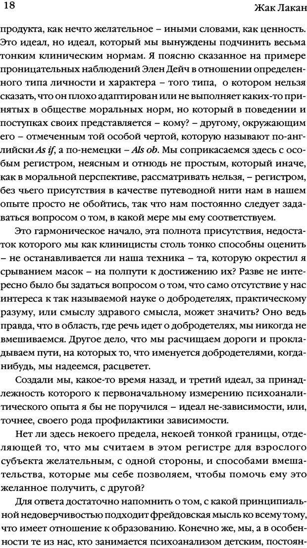 DJVU. Семинары. Книга 7. Этика психоанализа. Лакан Ж. Страница 16. Читать онлайн