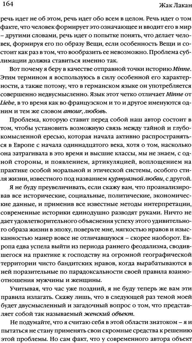 DJVU. Семинары. Книга 7. Этика психоанализа. Лакан Ж. Страница 160. Читать онлайн