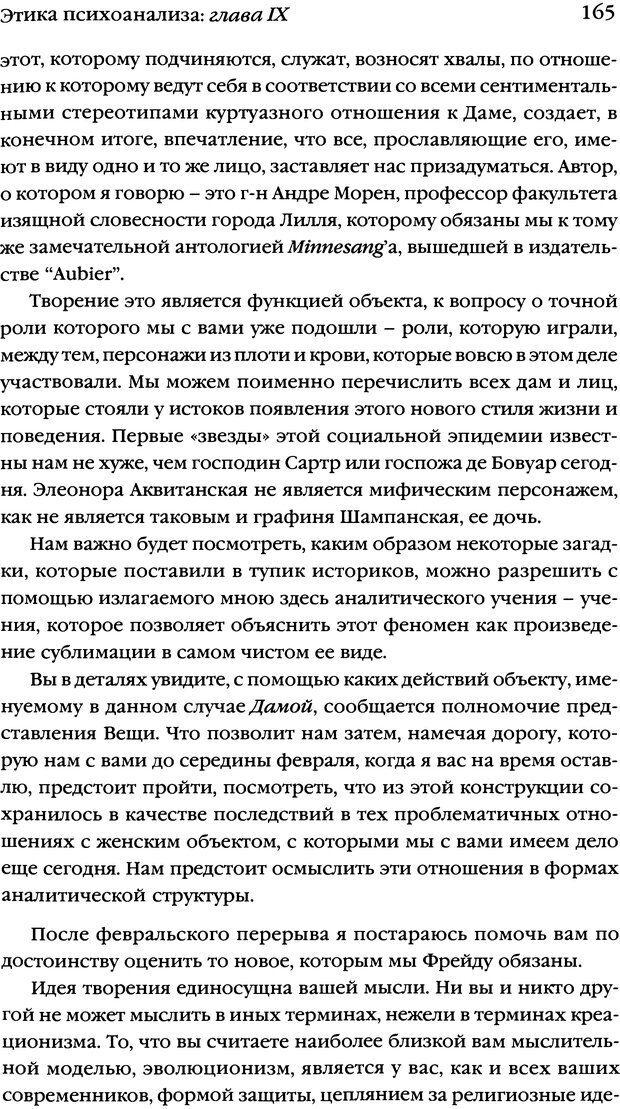 DJVU. Семинары. Книга 7. Этика психоанализа. Лакан Ж. Страница 161. Читать онлайн