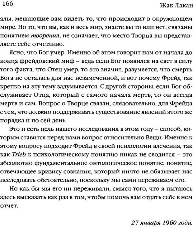 DJVU. Семинары. Книга 7. Этика психоанализа. Лакан Ж. Страница 162. Читать онлайн
