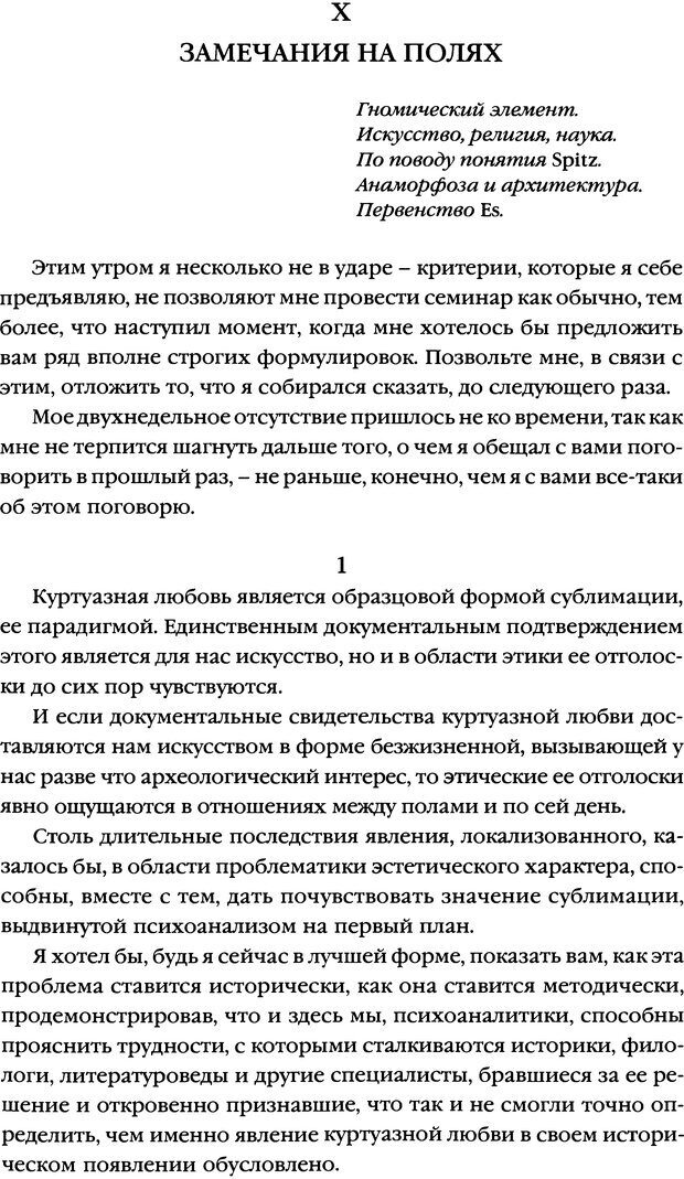 DJVU. Семинары. Книга 7. Этика психоанализа. Лакан Ж. Страница 163. Читать онлайн