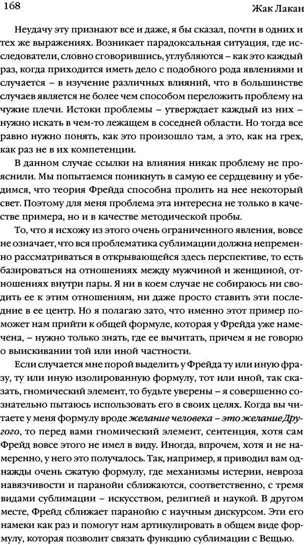 DJVU. Семинары. Книга 7. Этика психоанализа. Лакан Ж. Страница 164. Читать онлайн