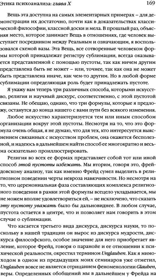 DJVU. Семинары. Книга 7. Этика психоанализа. Лакан Ж. Страница 165. Читать онлайн