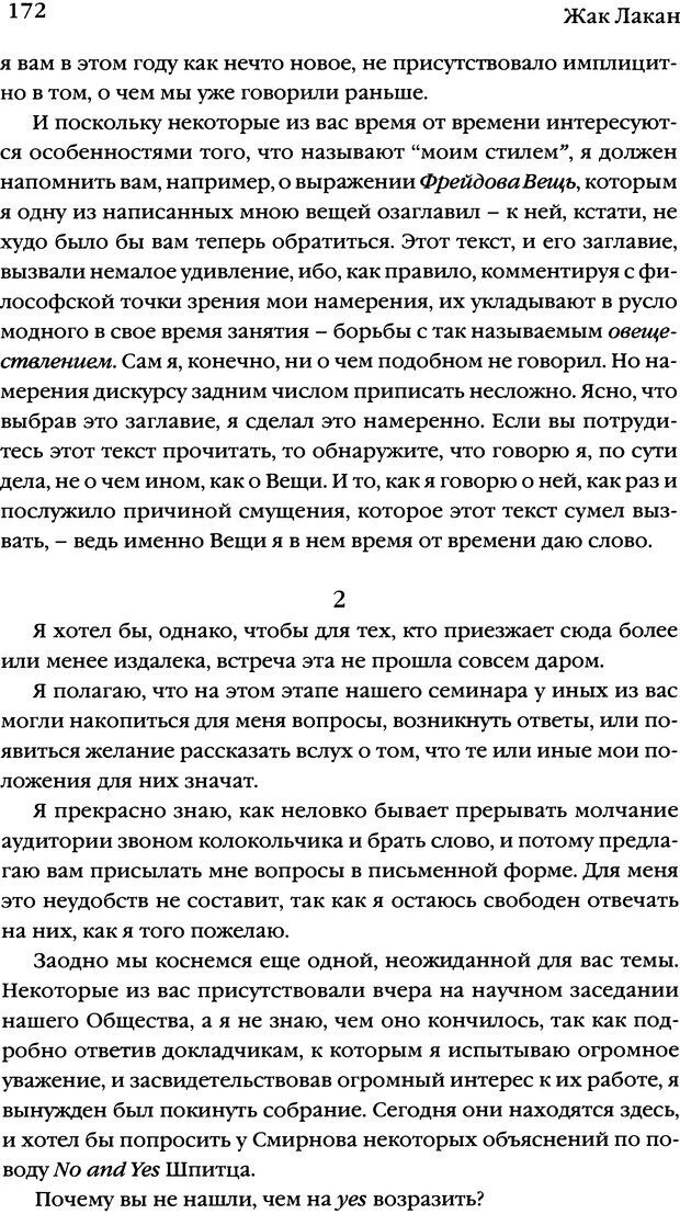 DJVU. Семинары. Книга 7. Этика психоанализа. Лакан Ж. Страница 168. Читать онлайн