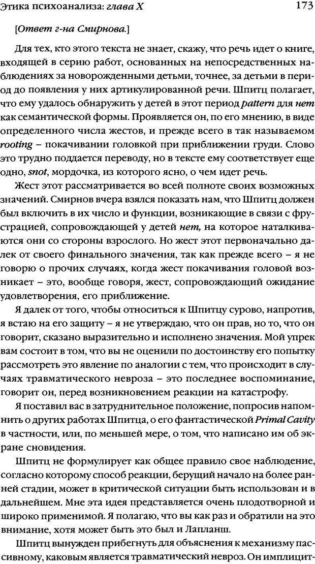 DJVU. Семинары. Книга 7. Этика психоанализа. Лакан Ж. Страница 169. Читать онлайн